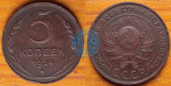 5 копеек 1924 шт.1.3 (Федорин 4), старт: 3600 руб, конечная цена: 18360 руб, аукцион: ЦФН, дата: 06.03.2014