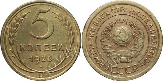 5 копеек 1926 шт.1.11, (Федорин 8а), старт: 21000 руб, итоговая цена:45300 руб, аукцион: ЦФН, дата: 10.03.2013