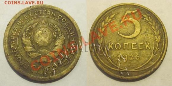 5 копеек 1926 шт.1.10 (Федорин 8а), старт: 7000 руб, конечная цена: 7600 руб, аукцион: ЦФН, дата: 05.11.2013