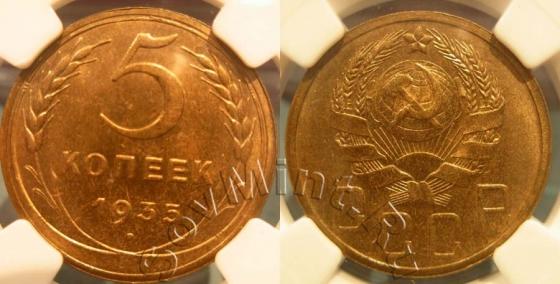 5 копеек 1935 шт.2Б (Федорин 27), старт: 30 руб, итоговая цена: 16888 руб, аукцион: ebay, дата: 25.03.2013