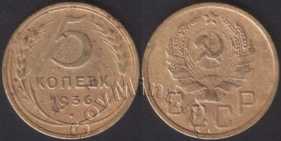5 копеек 1936 шт.1 (Федорин 33), старт: 15000 руб, конечная цена: 15000 руб, аукцион: ЦФН, дата: 05.09.2013