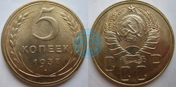 5 копеек 1937 (Федорин 36), старт: 1000 руб, конечная цена: 27900 руб, аукцион: ЦФН, дата: 25.03.2014