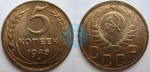 5 копеек 1945 (Федорин 53), старт: 1000 руб, конечная цена: 18300 руб, аукцион: ЦФН, дата: 25.03.2014