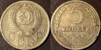 5 копеек 1950 (Федорин 66) цена продажи: 4350 руб, дата: 28 марта 2013