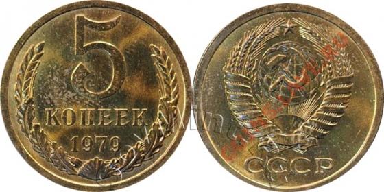 5 копеек 1979 года шт.2.1 (Федорин 128), старт: 1000 руб, итоговая цена: 21500 руб, аукцион: Самара Нумизматика, дата: 06.02.2013