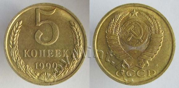 5 копеек 1990М, цена продажи: 10000 руб, 2 апреля 2013