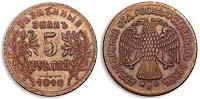 Армавир, 5 рублей 1918
