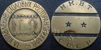 жетон НКВТ №9 для торговых автоматов, цена продажи: 30000 руб Дата: 24.03.2011