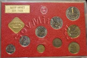 20 копеек 1974 шт.2.3 3к1971 (в составе набора 1974 года), старт: 1000 руб, итоговая цена: 18500 руб, аукцион: ЦФН, дата: 18.02.2013