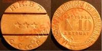 жетон НКВТ №10 для торговых автоматов, цена продажи: 5000 руб Дата: 05.01.2013