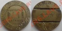 жетон НКВТ №11 для торговых автоматов, цена продажи: 3000 руб Дата: 22.03.2013