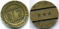 жетон НКВТ №7, цена продажи: 5000 руб, дата: 12 мая 2013