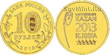10 рублей 2013, XXVII Всемирная летняя Универсиада 2013 года в г. Казани. Эмблема Игр