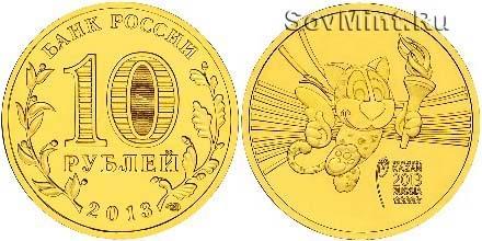 10 рублей 2013, XVII Всемирная летняя Универсиада 2013 года в г. Казани. Талисман Игр
