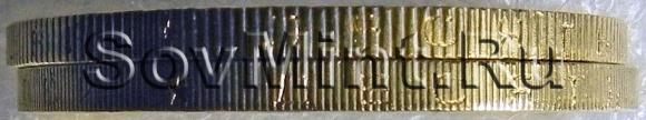 10 рублей 2013, Республика Северная осетия - Алания, гурт 180 (гурт 25 рублей) и 300 (стандартный) рифлений