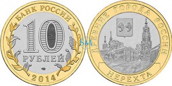 """10 рублей 2014 «Нерехта» (серия """"Древние города России"""")"""