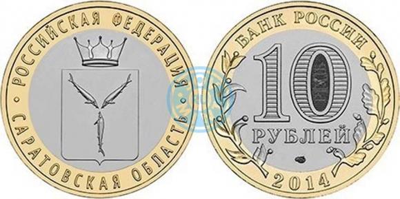10 рублей 2014 «Саратовская область» (Российская Федерация)