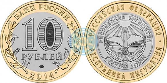 10 рублей 2014 «Республика Ингушетия» (Российская Федерация)