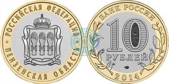 """10 рублей 2014 «Пензенская область» (серия """"Российская Федерация"""")"""