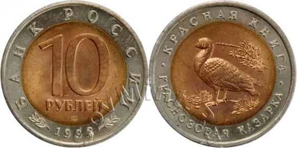"""10 рублей 1992 года """"Краснозобая казарка"""" (серия «Красная книга»)"""
