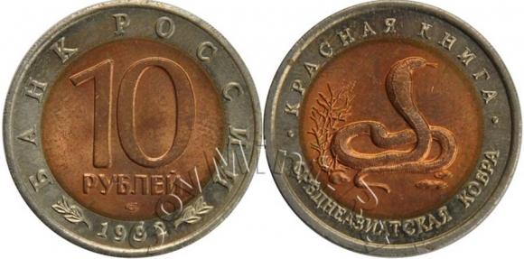 """10 рублей 1992 года """"Среднеазиатская кобра"""" (серия «Красная книга»)"""
