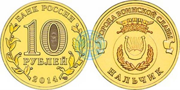 10 рублей 2014 Нальчик (Города воинской славы, ГВС)