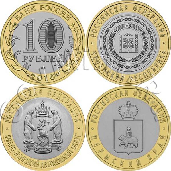 """10 рублей 2010, """"ЧЯП"""""""
