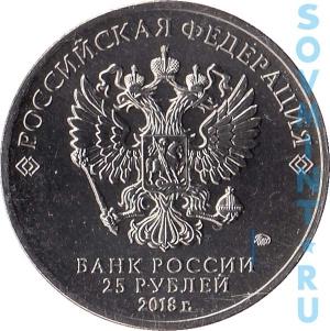 25 рублей 2018, шт.А