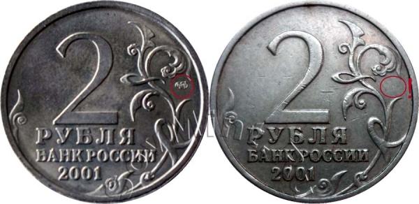 2 рубля 2001, 40 лет полета Ю.Гагарина в космос, с (простая) и без (редкая) знака монетного двора