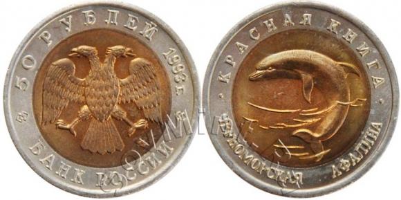 """50 рублей 1993 года """"Афалина"""" (серия «Красная книга»)"""