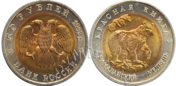 50 рублей 1993 года «Гималайский медведь» (серия «Красная книга»)