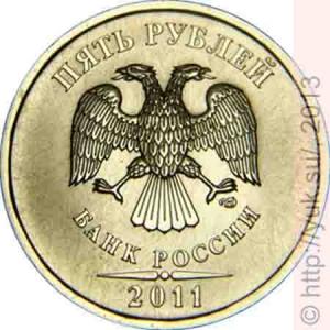 5 рублей 2011 СПМД, аверс, редкая, в обращении не встречается
