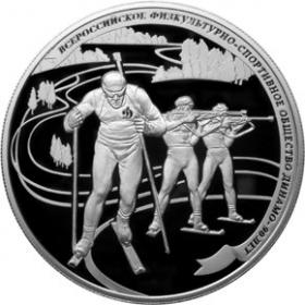 25 рублей 2013 (серебро). Биатлон. 90-летие Всероссийского физкультурно-спортивного общества