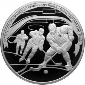 25 рублей 2013 (серебро). Хоккей. 90-летие Всероссийского физкультурно-спортивного общества