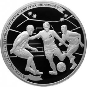 25 рублей 2013 (серебро). Футбол. 90-летие Всероссийского физкультурно-спортивного общества