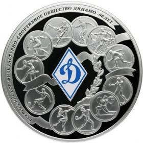 100 рублей 2013 (серебро). 90-летие Всероссийского физкультурно-спортивного общества