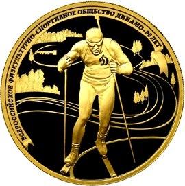 200 рублей 2013 (золото). Биатлон. 90-летие Всероссийского физкультурно-спортивного общества