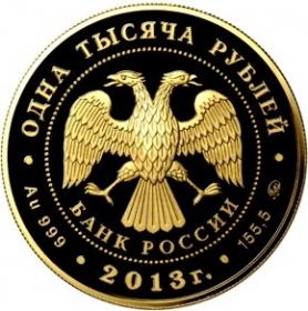 90-летие Всероссийского физкультурно-спортивного общества