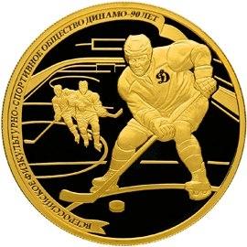 200 рублей 2013 (золото). Хоккей. 90-летие Всероссийского физкультурно-спортивного общества