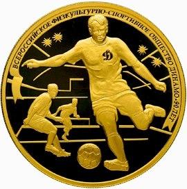 200 рублей 2013 (золото). Футбол. 90-летие Всероссийского физкультурно-спортивного общества