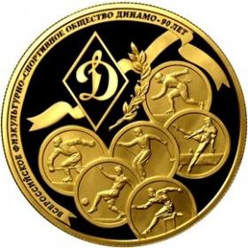 1000 рублей 2013 (золото). 90-летие Всероссийского физкультурно-спортивного общества