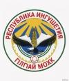Республика Ингушетия, герб