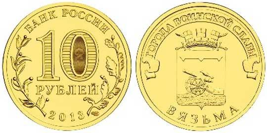 10 рублей 2013 года «Вязьма» (серия «Города воинской славы»)
