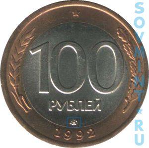 100 рублей 1992, шт.А (ЛМД)
