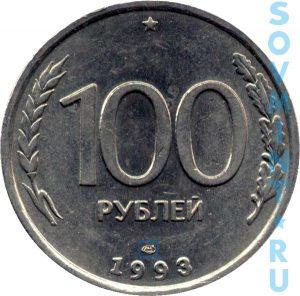 100 рублей 1993, шт.А (ЛМД)