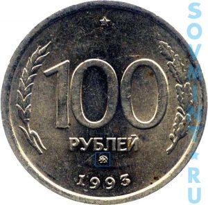 100 рублей 1993, шт.Б (ММД)