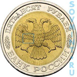 50 рублей 1992, шт.1.2 (перья широкие, просечки на перьях узкие)