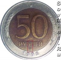50 рублей 1992, шт.А1 (ЛМД приспущен)