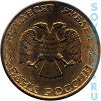 50 рублей 1993 магнитные, шт.1.1 (крылья с широкими просечками)