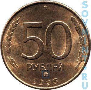 50 рублей 1993 магнитные, шт.Б (ММД)